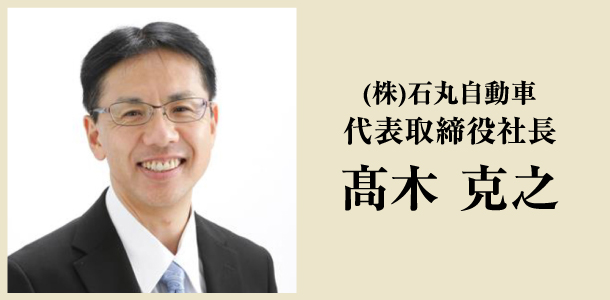 ㈱石丸自動車 代表取締役社長 髙木 克之